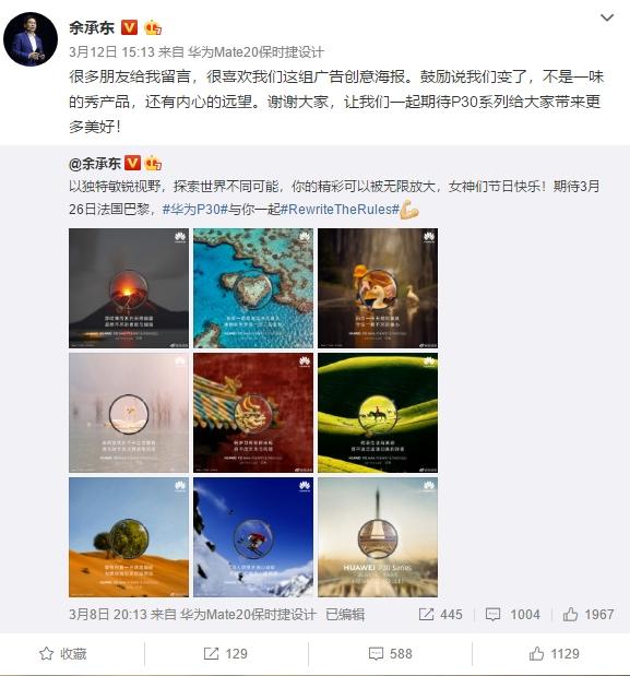 华为回应P30系列海报争议:只是艺术展现 已获原图版权