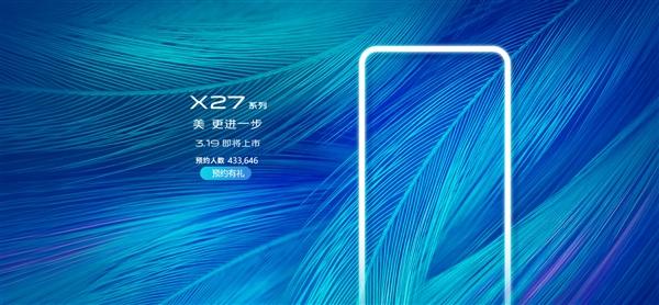 vivo X27配置揭晓:8GB内存+256GB存储+4000mAh电池