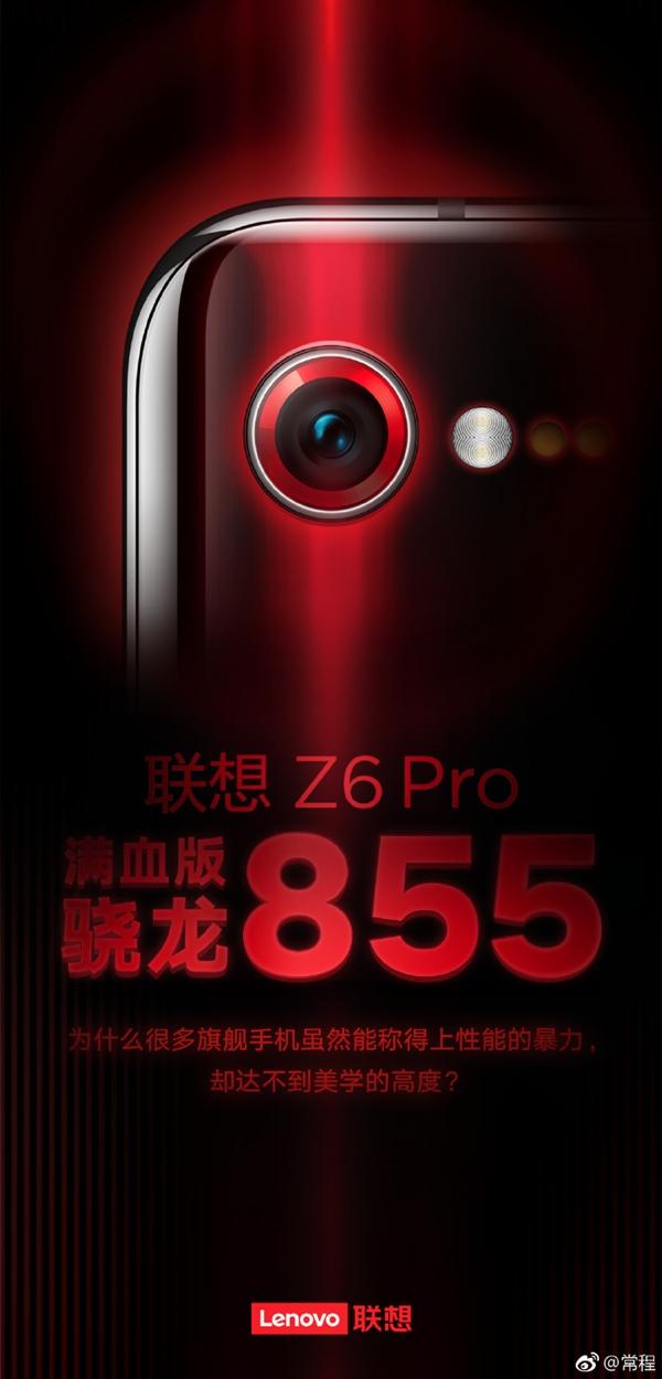 联想Z5 Pro GT 855版继任者!Z6 Pro本月上市