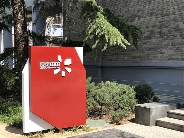 视觉中国首份官方处罚来了:违反《网络安全法》 将从重罚款