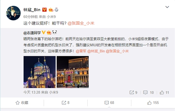 User recommended MIUI album add-on watermark switch Lin Bin: This suggestion is very good!