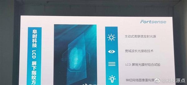 阜时科技推出全球首款LCD屏下指纹方案(图2)