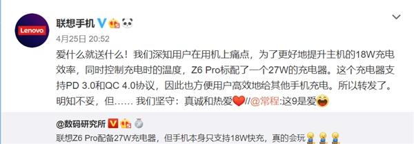 """联想回应""""Z6 Pro支持18W却配27W充电器"""":为提升效率"""
