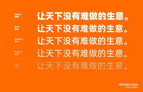 阿里巴巴普惠体发布:免费字体 随便用