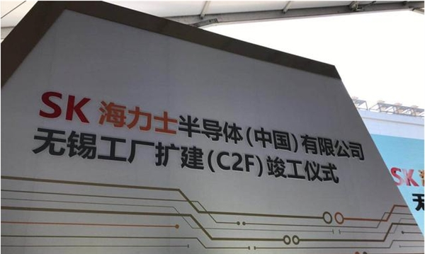 SK海力士无锡二厂竣工:冲击中国45% DRAM内存市场