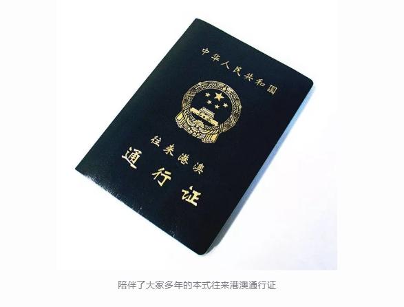 现用本式港澳通行证即将失效!请尽快更换卡式证件