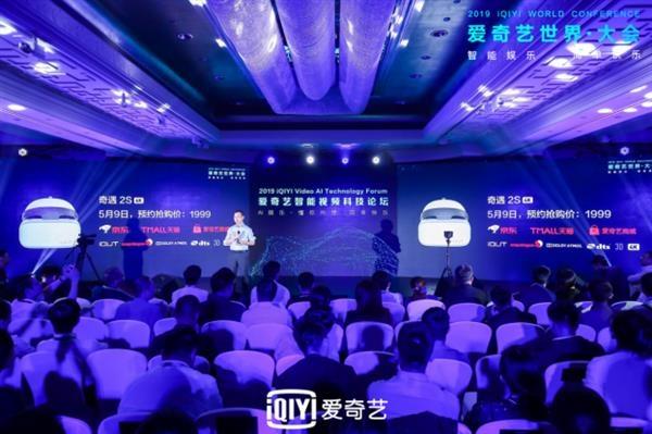 爱奇艺发布奇遇2S VR一体机:4K屏+70Hz防眩晕