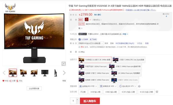 华硕TUF Gaming电竞显示器开卖:2K/HDR/144Hz 2799元