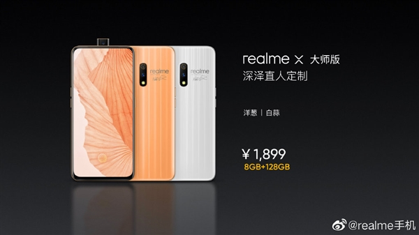realme X发布:最高配8G内存+128G存储 性价给力