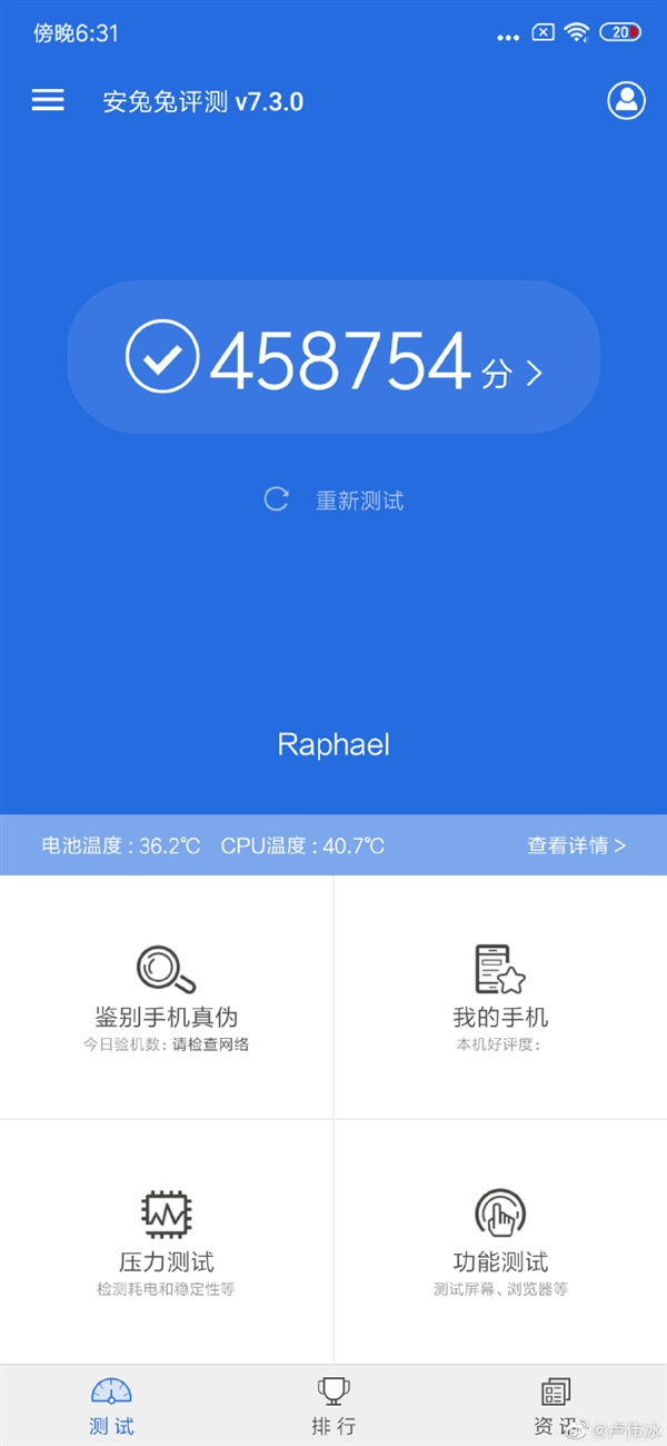 Lu Weibing sun-red rice K20 Ann Bunny running points: 458,754 points far beyond millet 9