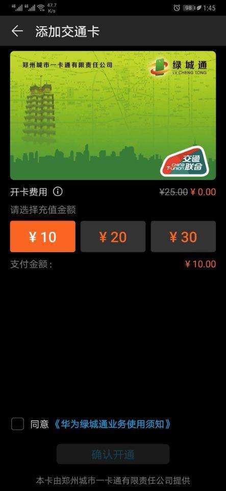 华为钱包上线郑州绿城通交通联合版 免费开卡还打折