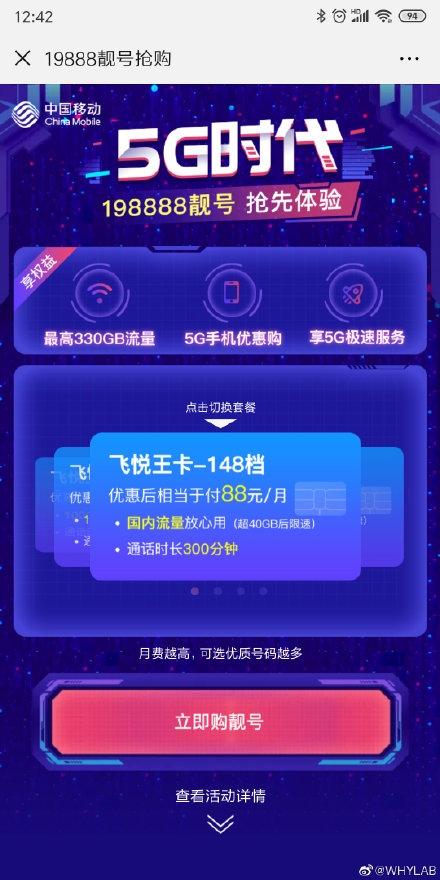 """中国移动 5g套餐_中移动回应""""5G套餐"""":系靓号活动 未推出5G相关资费-中国,移动 ..."""