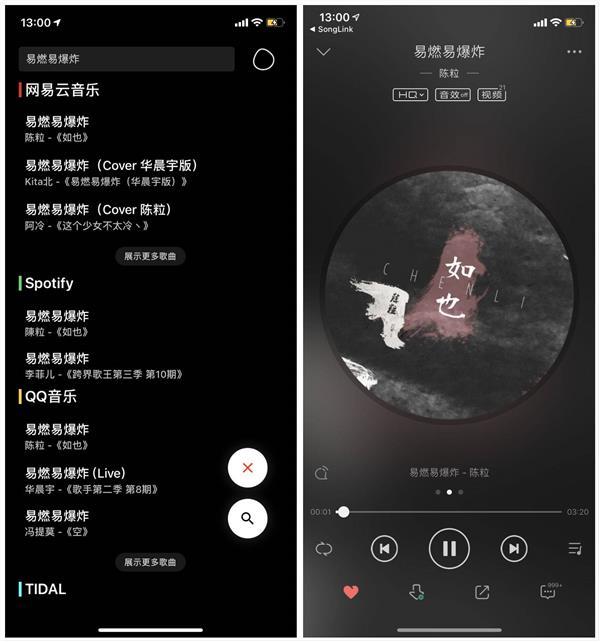 全平台搜歌神器 让你一键找到喜欢的歌曲