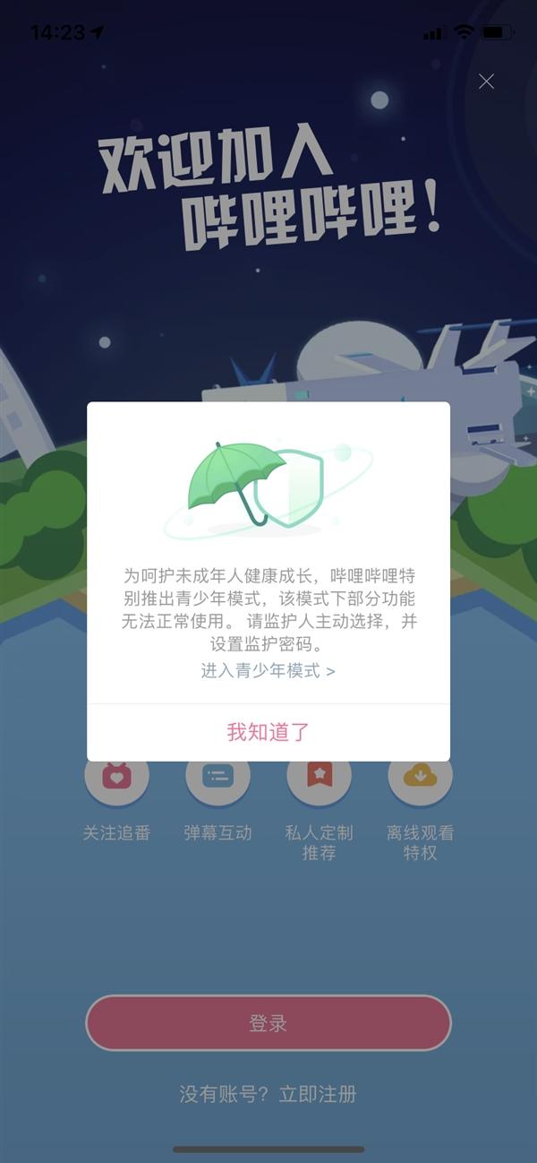 "B站宣布上线""青少年模式"":冻结部分功能"