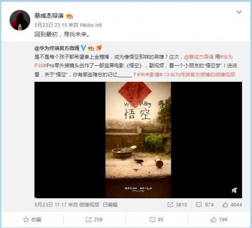 """Huawei P30 shooting micro-film """"Wukong"""" hot: hinted that the Hongmeng system came out on September 22?"""