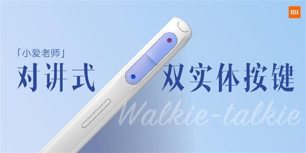 小米小爱老师发布:手心大小4寸屏、口袋里的英语外教
