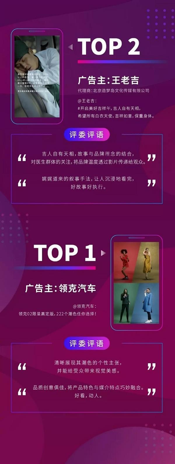 抖音广告【DC计划】2019 第一季度精彩创意TOP10  火热出炉!