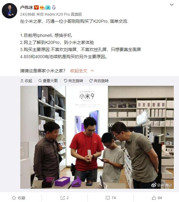 iPhone 6用户入手红米K20 Pro:被这三点圈粉了