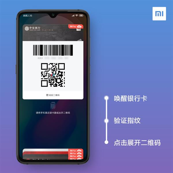 MIUI adds new features: users can switch SIM cards in the notification bar