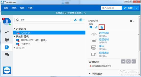 别再用U盘了 告诉你用TeamViewer传输文件有多爽