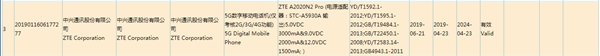 继华为之后 复兴AXON 10 Pro 5G入网:下月上市