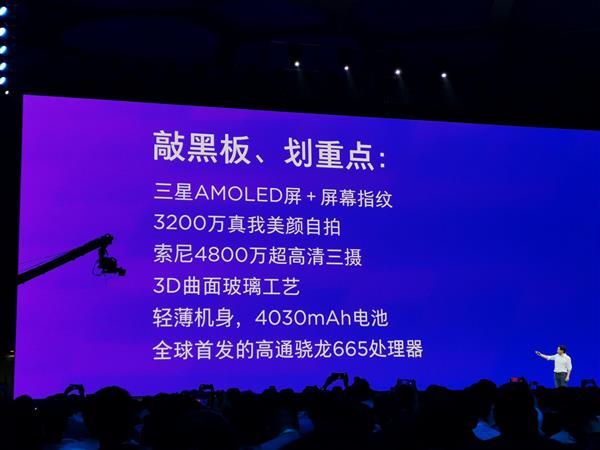 Xiaomi released Xiaomi CC9e mobile phone: starting 骁龙665 processor from 1299 yuan