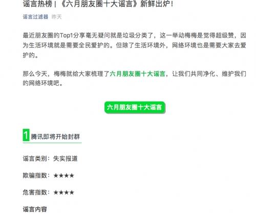 微信朋友圈6月份十大谣言:日本年底前全面禁用微波炉