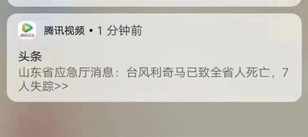 错误推送台风利奇马已致山东全省人民死亡 腾讯视频最新回应