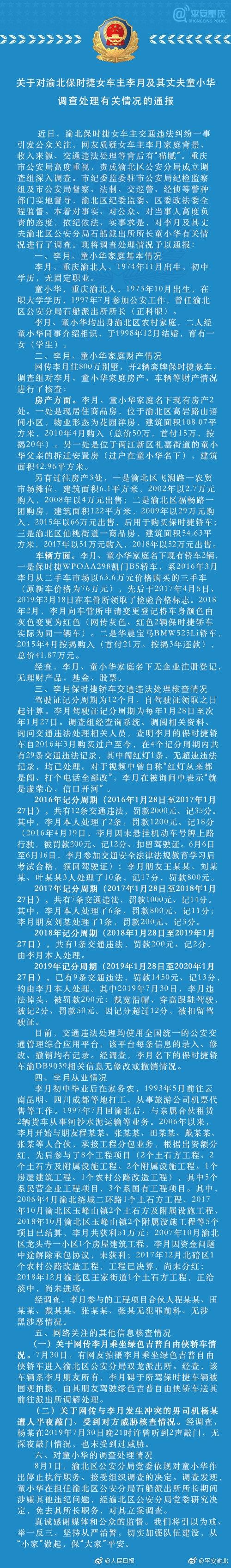 """""""保时捷女车主""""事件官方调查通报出炉:丈夫被免职"""