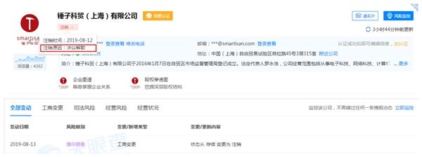 锤子科贸(上海)有限公司注销 原因是决议解散