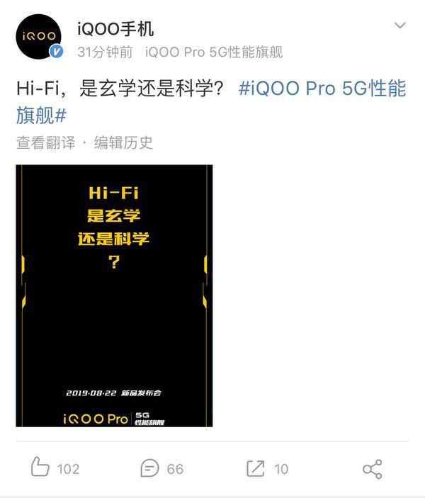 iQOO Pro 5G Hi-Fi安排上了:音频体验全面提升