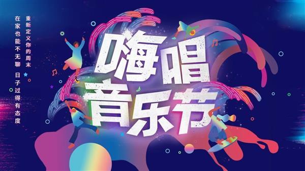 """VIDDA人工智能电视""""嗨唱音乐节""""狂欢的升级 远程和朋友一起大屏K歌"""