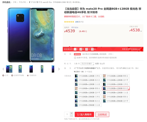 让路Mate 30 华为Mate 20 Pro 8+128G版到手价4539元