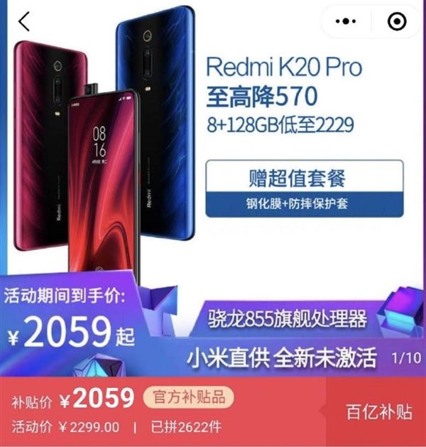 拼多多红米K20 Pro降价促销:最低2059元到手