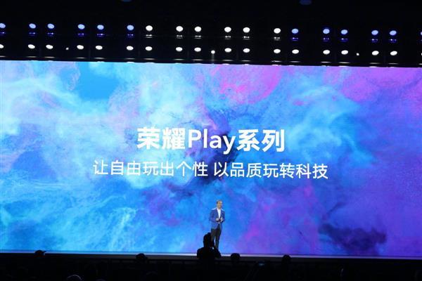 硬件直出4800万像素 999元的荣耀Play 3明日预售