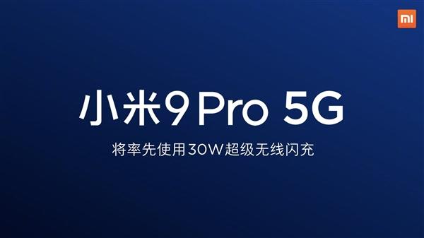 小米9 Pro 5G率先使用:一图了解首款30W超级无线闪充