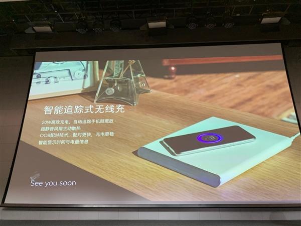 小米首曝智能追踪式无线充20W 随手一放就充电