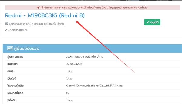 小米9 Lite/Redmi 8和Redmi 8A获认证:距离发布不远了