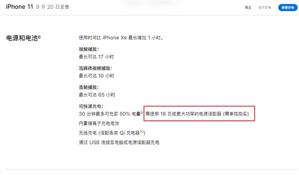 大V向卢伟冰道歉:错怪18W充电器需加10元购买 比起苹果宇宙良心