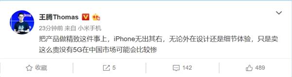 iPhone 11错失5G先机 王腾:没有5G在中国市场可能会比较惨
