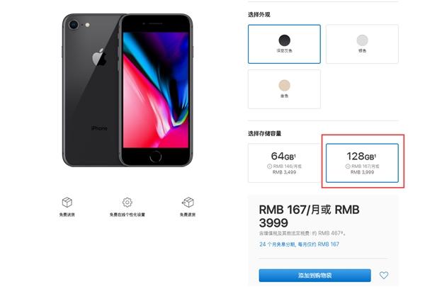 iPhone 8/8 Plus 128GB版上架:3999元起
