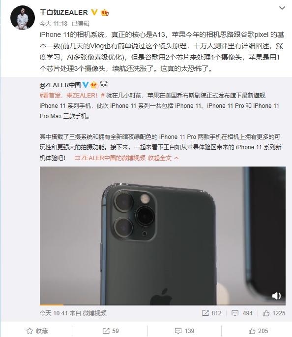 ZEALER王自如上手iPhone 11 Pro:一体化背部好评、A13配强大三摄
