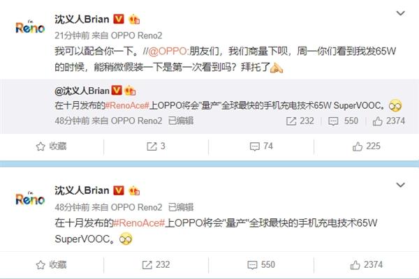 OPPO将会量产65W超级闪充:全球最快的手机充电技术