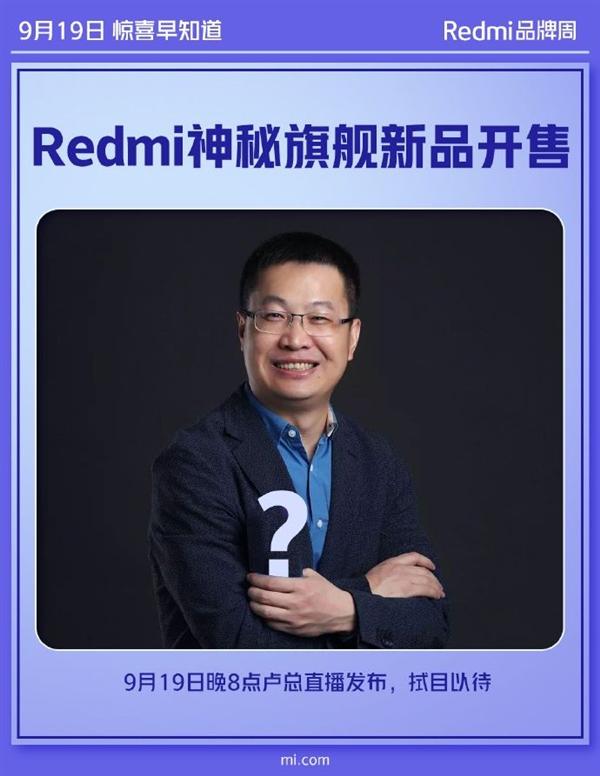 红米卢伟冰9月19日直播发布旗舰新品:同步开售