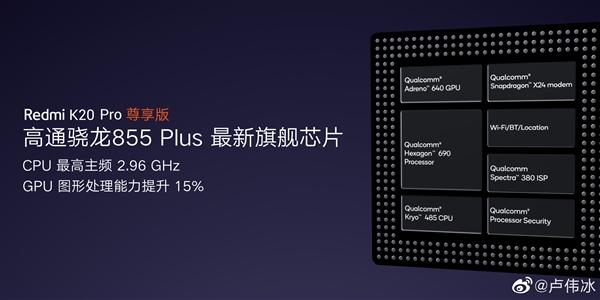 Redmi K20 Pro尊享版来了:骁龙855 Plus加持