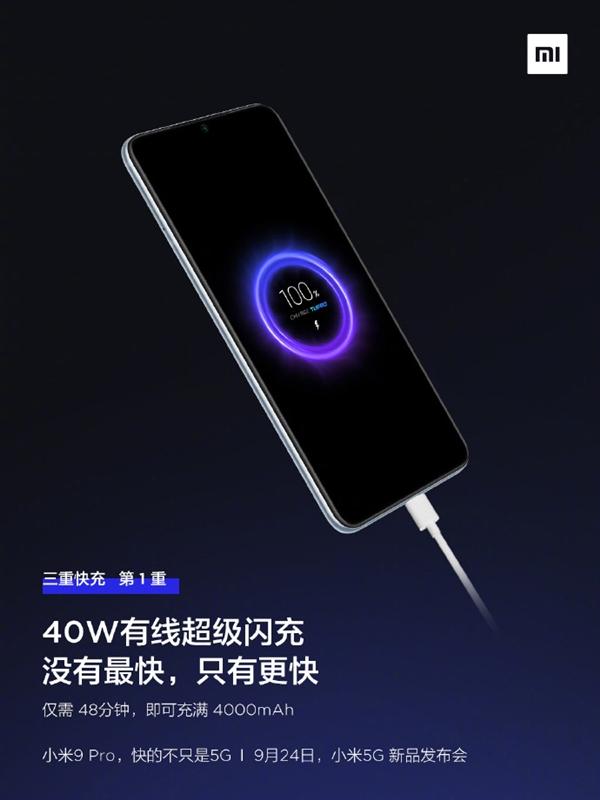 小米9 Pro 5G三重快充官方详解:40W+30W+10W