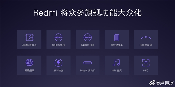 Redmi K20 Pro尊享版明天发布:搭载骁龙855 Plus