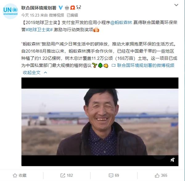 """5亿人参与!支付宝蚂蚁森林获联合国最高环保荣誉""""地球卫士奖"""""""