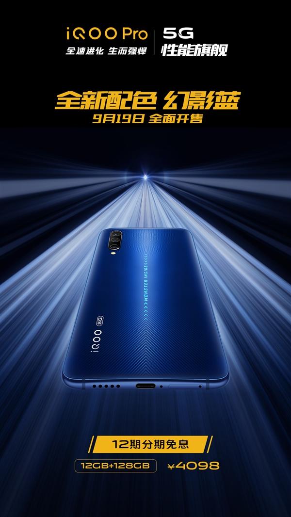 iQOO Pro 5G幻影蓝首销:4098元