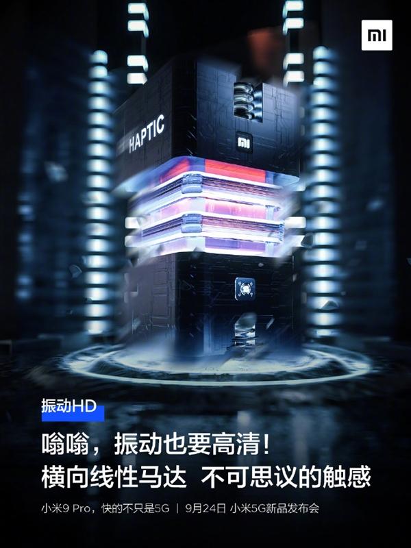 """小米9 Pro 5G配超大号横向线性马达 如""""机械键盘""""般干脆"""